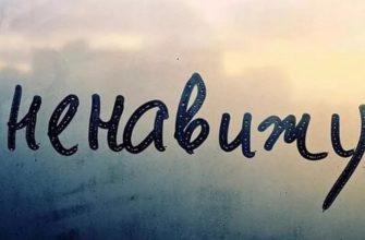 ненавижу, надпись, на запотевшем стекле