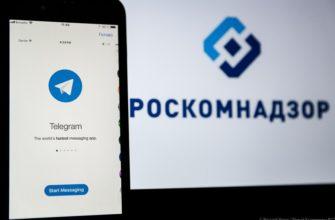 Роскомнадзор, Telegram
