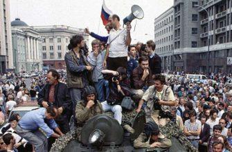 Августовский путч 1991