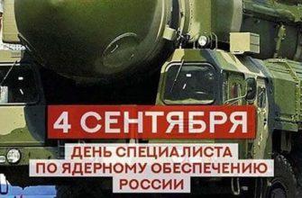 4 сентября. День специалиста по ядерному обеспечению России
