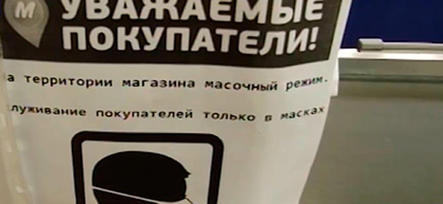 Объявление в магазине
