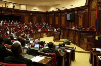 Парламент-Армении