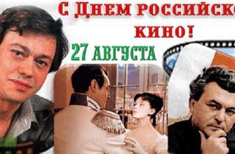С Днём российского кино