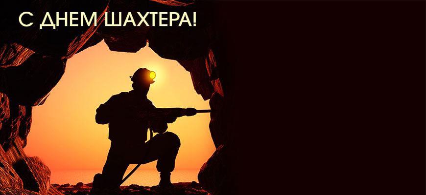 С-днём-шахтёра