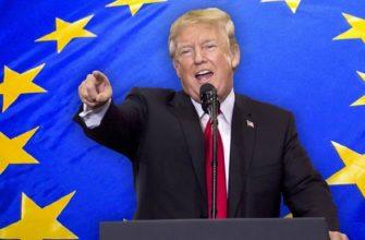 Трамп указывает Европе