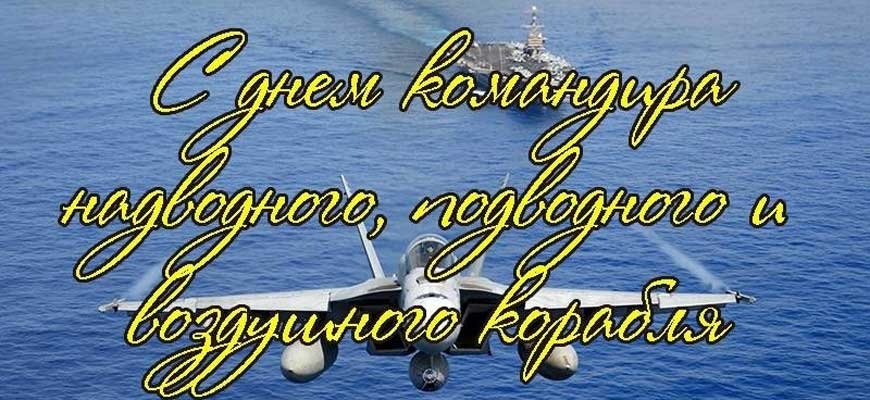 День-командира-надводного,-