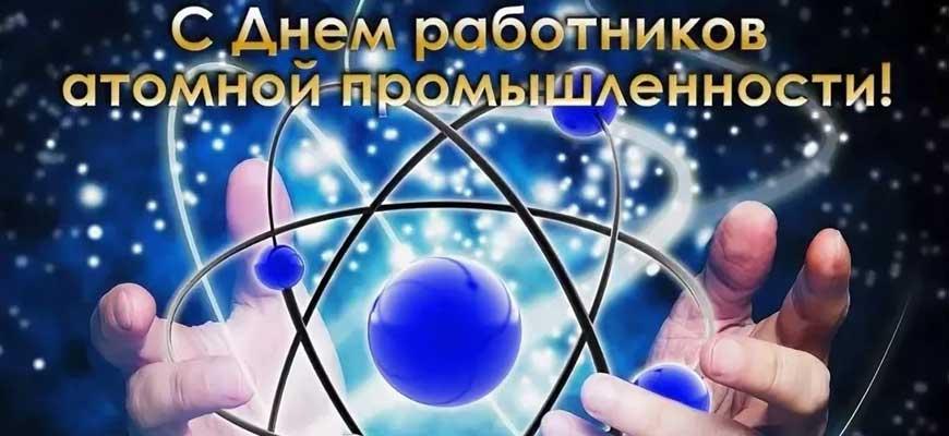 День атомщика