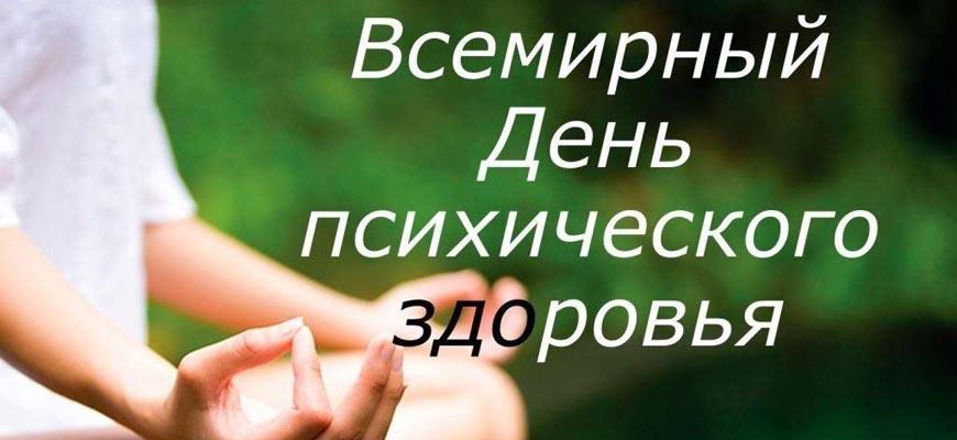 Всемирный-день-психического