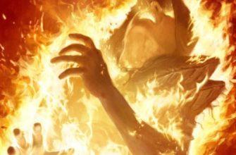 Женщина в адском огне