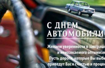 День-работников-автомобильн