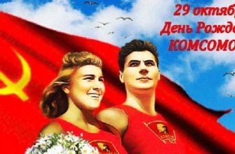 День рождения Комсомола