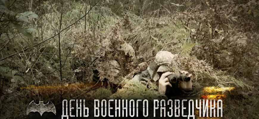 День военного разведчика России