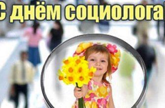 День социолога в России