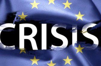 Европа кризис
