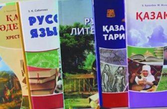 Казахские учебники