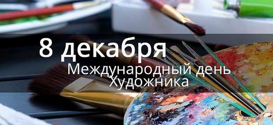 Международный-день-художник