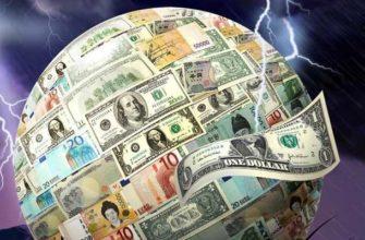мир окутанный деньгами