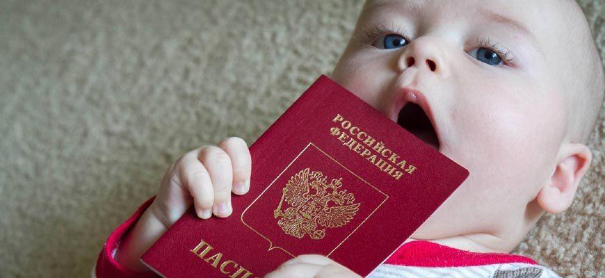 маленький гражданин РФ