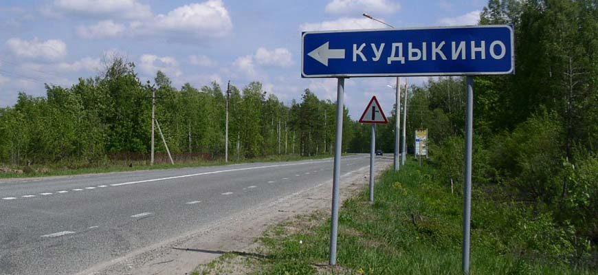 Кудыкино-указатель