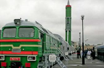 ядерный поезд Баргузин