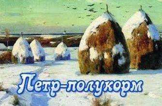 Пётр-полукорм