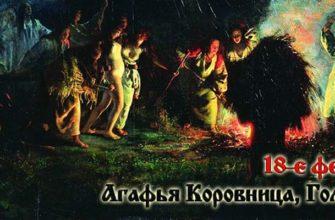 Агафья Коровница, Голодуха