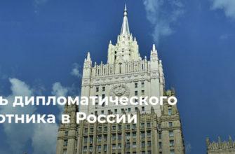 День дипломата в России