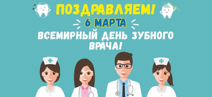 Международный день зубного врача