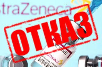 AstraZeneca отказ