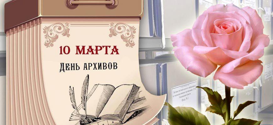 День архивов в России