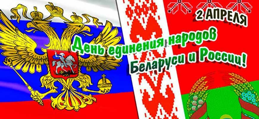 Единение народов Белоруссии России