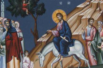 Икона вхождение Иисуса в Иерусалим