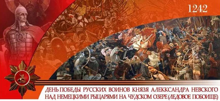 Александр Невский Ледовое побоище