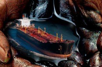 нефть танкер в ладонях