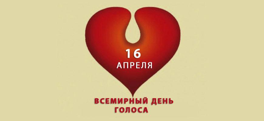 Всемирный день голоса