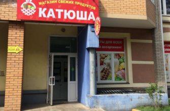 Магазин Катюша центральный вход