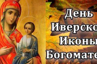 Иверская Икона Божьей Матер